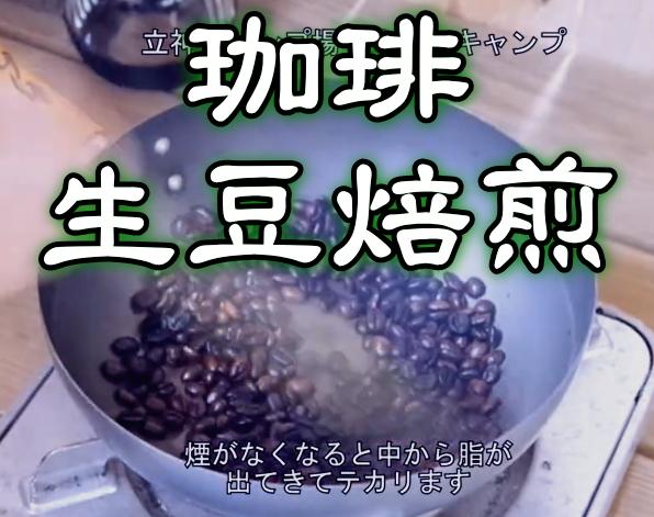 珈琲生豆焙煎