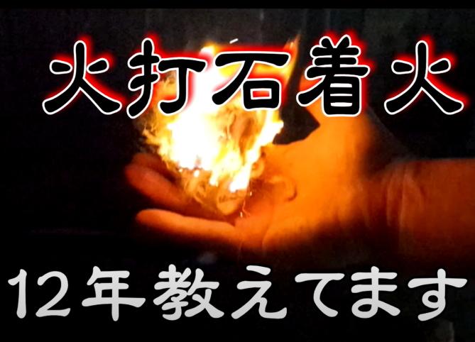 火打石着火